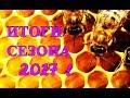 Пасека! Подвожу итоги пчеловодного сезона 2017!