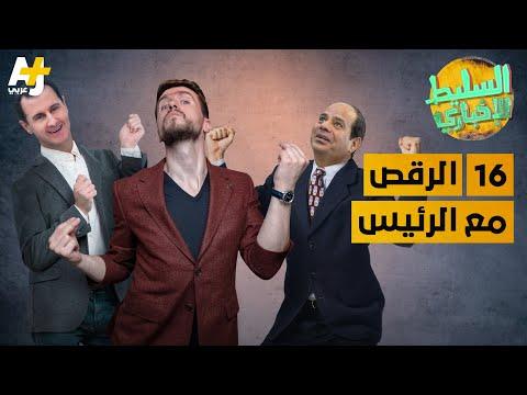 السليط الإخباري - الرقص مع الرئيس | الحلقة (16) الموسم السابع