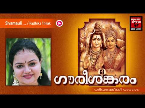 Hindu Devotional Songs Malayalam | Gourishankaram | Shiva Devotional Song | Radhika Thilak Songs