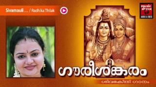 Hindu Devotional Songs Malayalam | Gourishankaram | Shiva Devotional Song | Radhika Thilak Songs