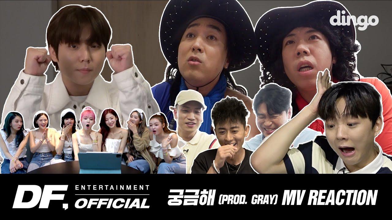 쌔끈보이즈 - 궁금해 (Prod. GRAY) MV Reaction | 다이나믹 듀오, 오마이걸, 허클베리피, 미란이, 래원, 사이코러스, 정승환, VMC, (여자)아이들 미연 등