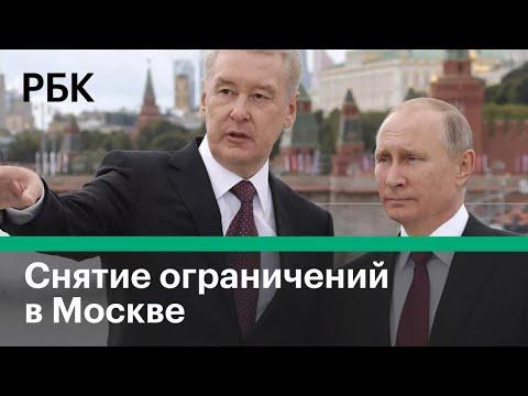 Смягчение режима самоизоляции в Москве. Запись онлайн-совещания Владимира Путина и Сергея Собянина