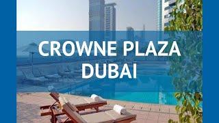 CROWNE PLAZA DUBAI 5 ОАЭ Дубай обзор отель КРОУН ПЛАЗА ДУБАИ 5 Дубай видео обзор