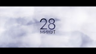 28 минут фильм о деньгах