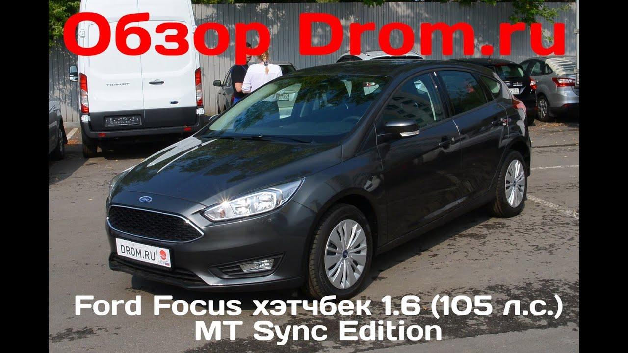 Ford Focus - технические характеристики и комплектации
