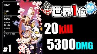 20キル&4000ダメージの動画投稿数『世界一』のAPEX#1【APEX LE…