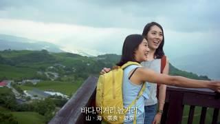 EAST of Taiwan Korean Ver / 花東縱谷國際行銷影片-韓文版