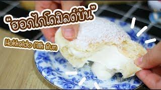 ฮอกไกโดมิลด์บัน Hokkaido Milk Bun : เชฟนุ่น ChefNuN Cooking