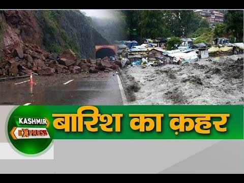 बारिश का क़हर | Kashmir Express Live Bulletin | 24 - Sep - 2018