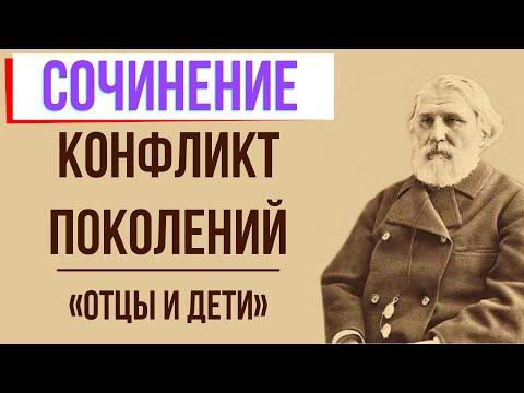 Конфликт двух поколений в романе «Отцы и дети» И. Тургенева