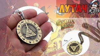 Брелок и Медальон из Гравити Фолз (Gravity Falls) | Обзор на мульт сувениры!