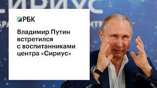 Путин и дети  как президент встретился с воспитанниками «Сириуса»
