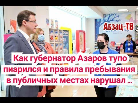 """Губернатору """"ЗАКОН НЕ ПИСАН""""! Азаров ПЛЕBAЛ на правила и нормы пребывания в публичных местах!"""