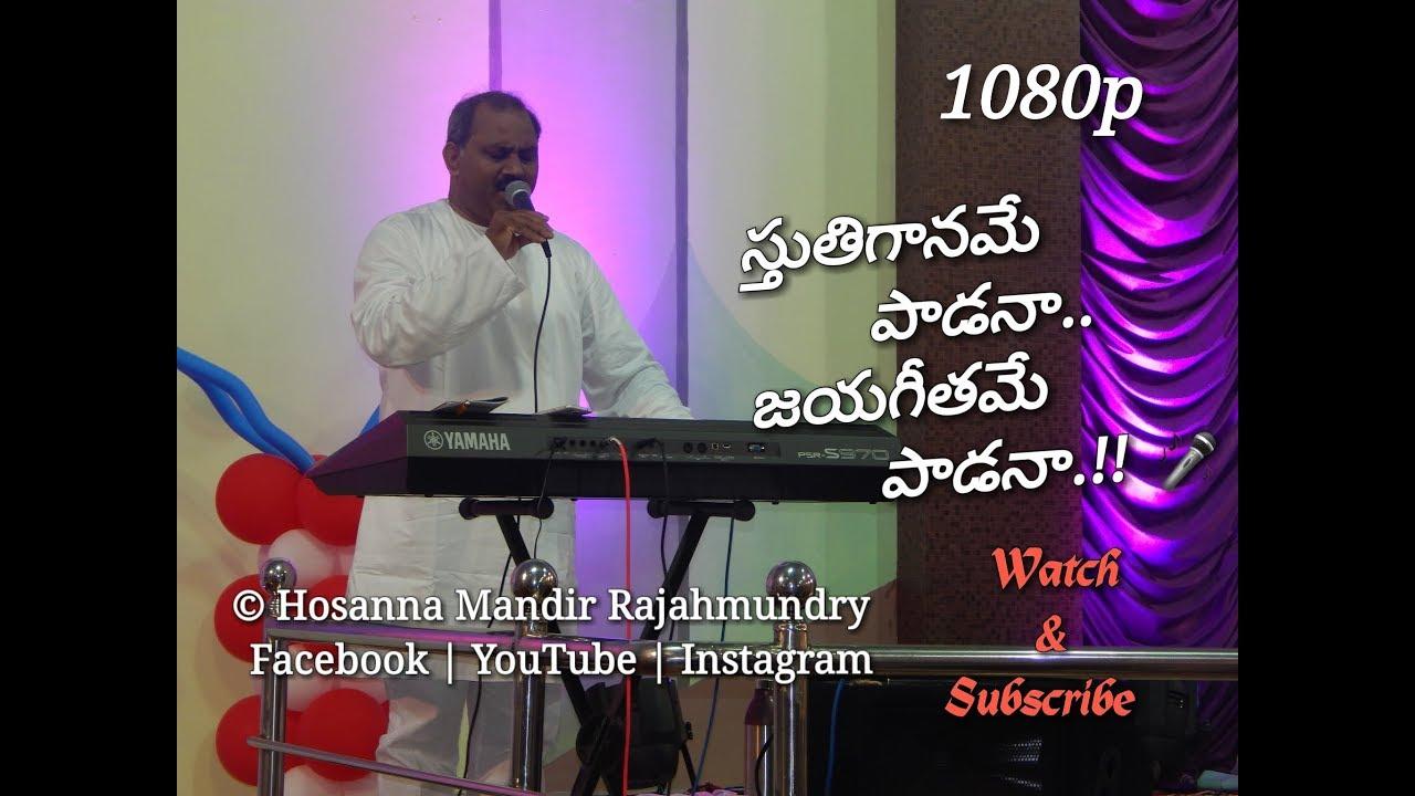 Hosanna Ministries song 1080p | స్తుతిగానమే పాడనా జయగీతమే పాడనా..| Ps John Wesely anna