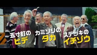 北野武監督最新作『龍三と七人の子分たち』2015年4月25日[土]公開! h...