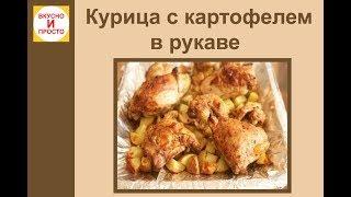 Курица с картофелем в рукаве. Курица запеченная с картошкой.