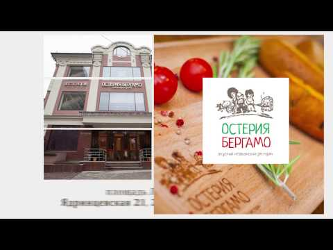 Создание видеороликов   Слайд-Шоу   вкусный итальянский ресторан Остерия Бергамо