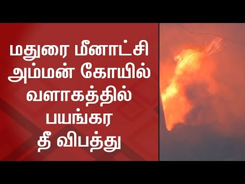 Fire in Madurai Meenakshi Amman Temple Complex, Many Shops Gutted | Thanthi TV