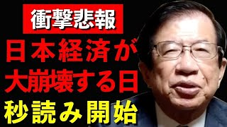 【武田邦彦】日本経済に恐ろしいことが起きています。この問題は全ての日本国民が非常に深く考えなければいけない重大事案です