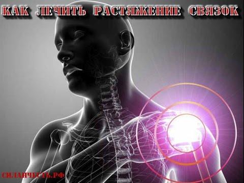 Как лечить растяжение связок