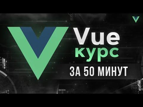 Vue JS 2019 - быстрый курс за 50 минут (+ Vue Router)