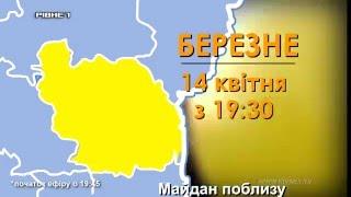 Телеміст Рівне - Березне. Чим живе Ваше місто?(, 2016-04-12T15:42:53.000Z)