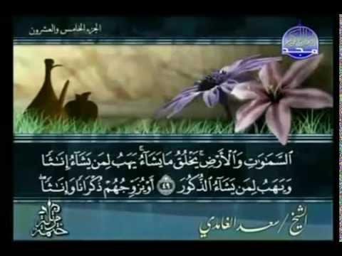 complete Quran Arabic Juz'  25  Shaikh Saad Al Ghamdi