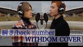 瞬き/back number「8年越しの花嫁 奇跡の実話」主題歌 (WITHDOM acousticCOVER)