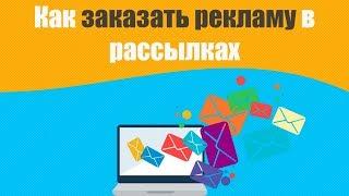 Как заказать рекламу в рассылках на сервисе Spoonpay