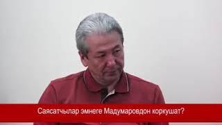 А. Мадумаров . Жээнбеков жонундо!!