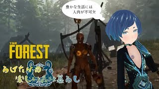 【THE FOREST VR】らげたけの楽しい森林暮らし 2【VMC】