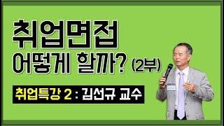 취업면접 어떻게 할까?(2부):취업특강2강:김선규교수