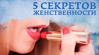 Как соблазнить мужчину: 5 секретов женственности [Настоящая Женщина]