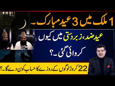 Mubasher Lucman: 1 Mulk Mai 3 Eid Mubarak   Eid Zid, Zabardasti Mai kion karvaye ??