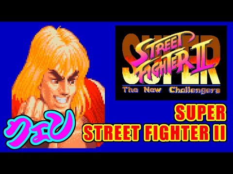 ケン(Ken) - SUPER STREET FIGHTER II for SFC/SNES