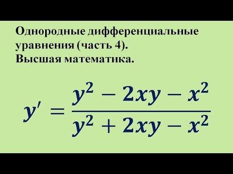 Однородные дифференциальные уравнения (часть 4). Высшая математика.