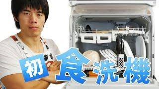 初めての食洗機がキター!パナソニック NP-TR8 thumbnail