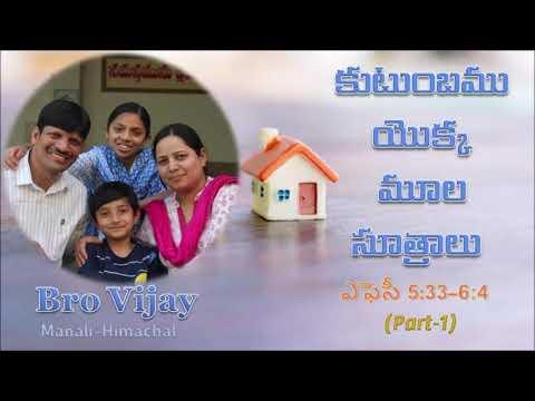 BRO VIJAY (S/O Bro Prakash Siddipet) - కుటుంబము యొక్క మూల సూత్రాలు