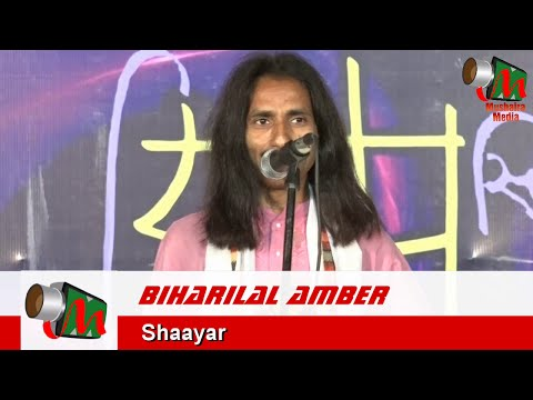 BihariLal Amber, Raniganj Mushaira, 04/05/2016, Con. RUSTAM ALI, Mushaira Media