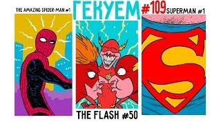 Гекуем #109 - The Amazing Spider-Man, The Flash #50, Superman #1 и пр.