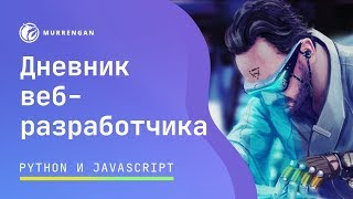 Разрабатываем сайт в прямом эфире и общаемся. Python и javaScript (django and vue.js)