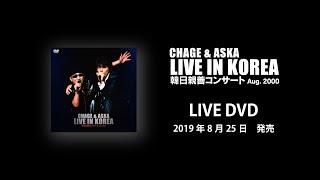 [プロモーション] 「CHAGE & ASKA LIVE IN KOREA」DVD 2019年8月25日発売