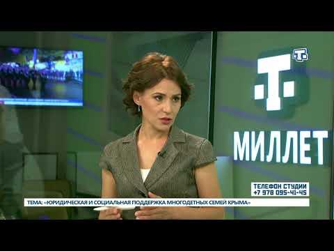 «Юридическая и социальная поддержка многодетных семей Крыма». Эфир 04.05.2018 г.
