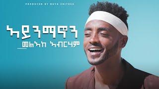 Melake Abraham - Aynmanon | ኣይንማኖን - (Official Video) | Eritrean Music 2020