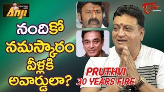 30 Years Fire | Prudhvi Raj Sensational Comments On NANDI AWARDS