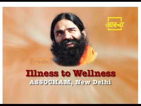 Illness to Wellness Assocham in New Delhi : Swami Ramdev | 9 May 2015 (Part 1)