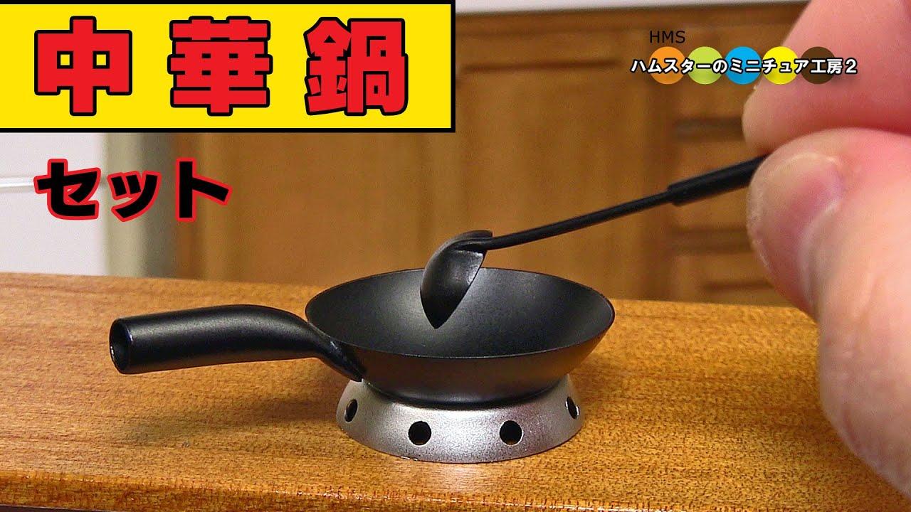 ミニチュア中華鍋3点セット作ってみた!! DIY Miniature Wok set