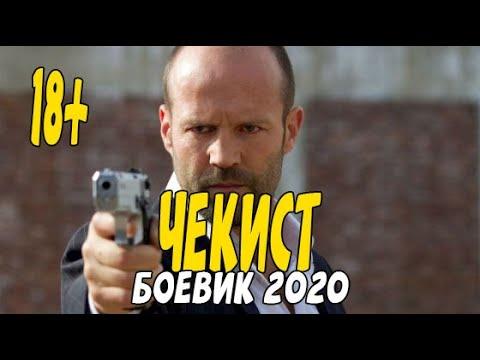 Русский фильм 2020 Человек без правил и понятий - Чекист @Русские боевики 2020 новинки HD 1080P