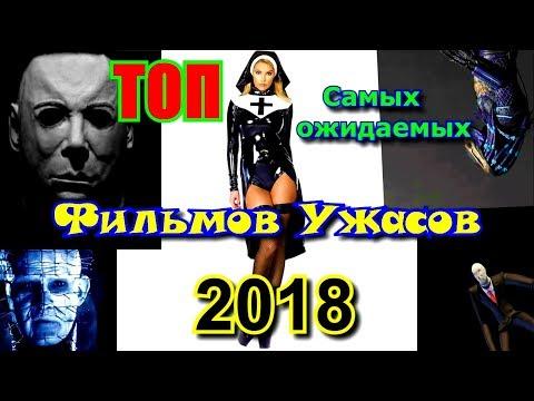 ТОП Самых ожидаемых Фильмов Ужасов 2018 года