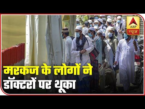 Delhi: Nizamuddin Markaz Attendees Spit At Staffers | ABP News